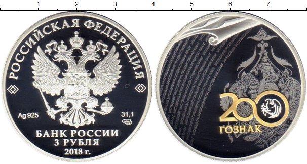Картинка Монеты Россия 3 рубля Серебро 2018