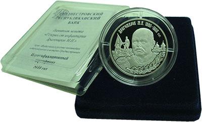 Изображение Подарочные монеты Приднестровье 10 рублей 2018 Серебро Proof Генерал от инфантери