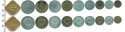Изображение Наборы монет СССР Набор 1979 года 1979  UNC- Годовой набор  банка