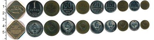 Изображение Наборы монет СССР СССР 1967 1975  UNC- В наборе 10 монет но