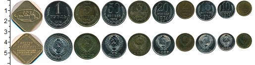 Изображение Наборы монет СССР СССР 1967 1974  UNC- В наборе 10 монет но