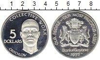 Изображение Монеты Гайана 5 долларов 1977 Серебро Proof-