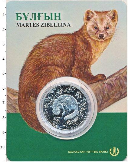 Изображение Подарочные монеты Казахстан 100 тенге 2018 Медно-никель UNC Флора и фауна Казахс