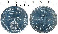 Изображение Монеты Венгрия 50 форинтов 1970 Серебро UNC