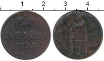 Изображение Монеты Россия 1825 – 1855 Николай I 1 копейка 1853 Медь VF