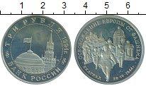 Монета Россия 3 рубля Медно-никель 1994 Proof- фото