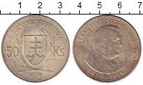 Изображение Монеты Словакия 50 крон 1944 Серебро XF-