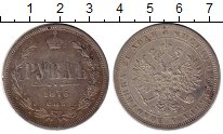 Изображение Монеты Россия 1855 – 1881 Александр II 1 рубль 1876 Серебро VF
