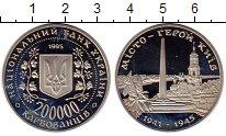 Монета Украина 200000 карбованцев Медно-никель 1995 UNC