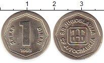 Изображение Монеты Югославия 1 динар 1993 Медно-никель UNC-