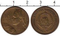 Изображение Монеты Югославия 10 динар 1955 Латунь XF