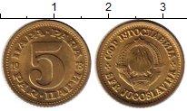 Изображение Монеты Югославия 5 пар 1973 Латунь UNC-