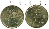 Изображение Монеты Макао 50 авос 1993 Латунь UNC-