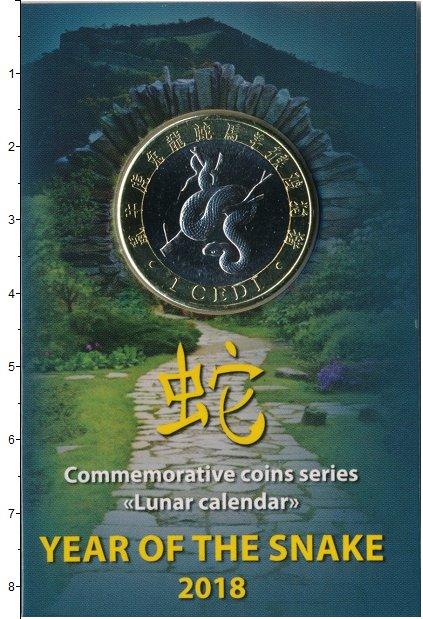 Изображение Подарочные монеты Гана 1 седи 2018 Биметалл UNC Год змеи. Оригинальн