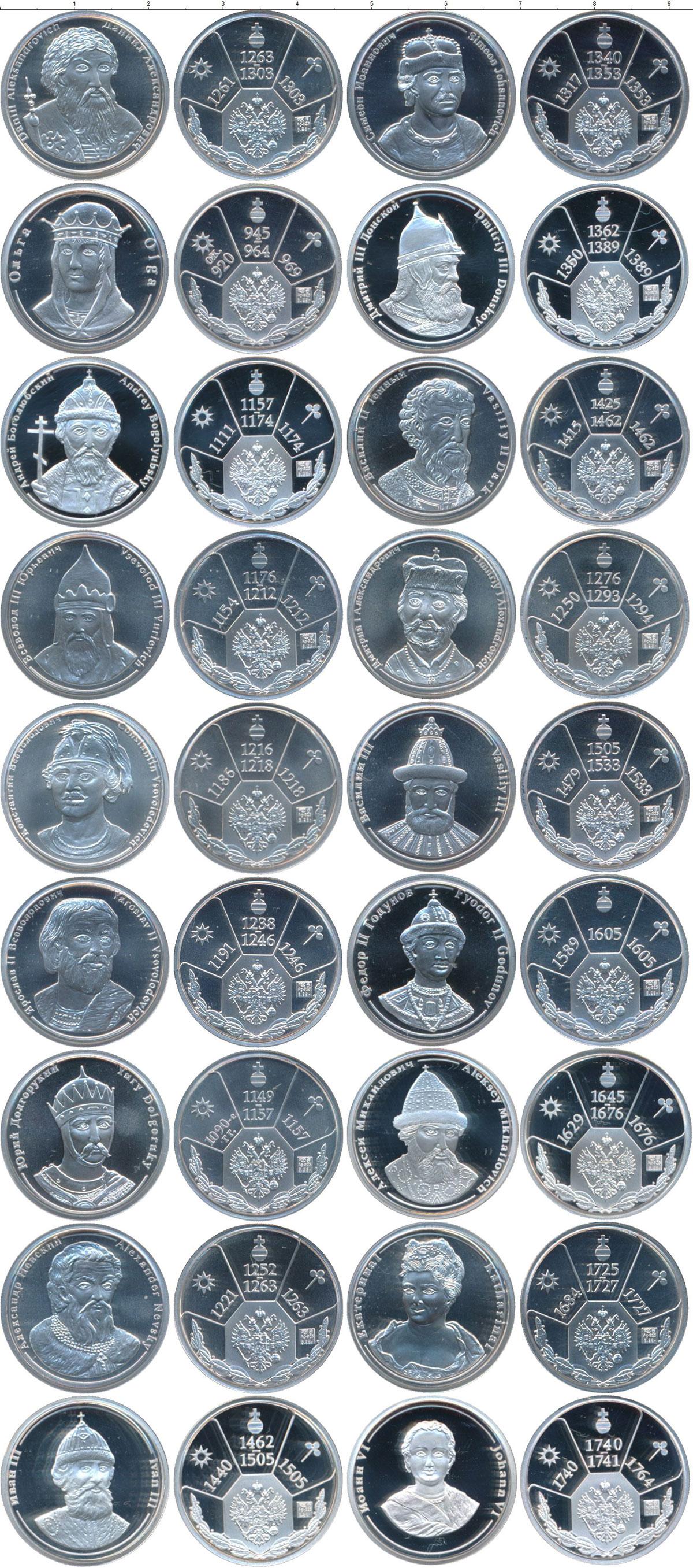 Картинка Подарочные монеты Россия Правители России Серебро 2014
