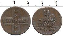 Изображение Монеты Россия 1727 – 1730 Петр II 1 копейка 1728 Медь VF