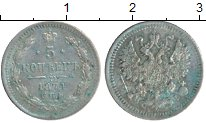 Изображение Монеты Россия 1855 – 1881 Александр II 5 копеек 1874 Серебро XF+