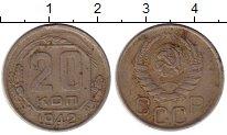 Изображение Монеты СССР 20 копеек 1942 Медно-никель VF