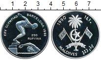 Изображение Монеты Мальдивы 250 руфий 1990 Серебро