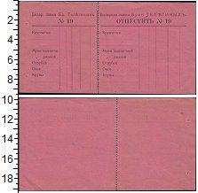 Изображение Банкноты 1894 – 1917 Николай II Талон 0  UNC-