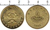 Изображение Монеты Китай 1 юань 2008 Латунь