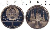 Монета СССР 1 рубль Медно-никель 1978 Proof- фото