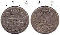 Изображение Монеты Бахрейн 50 филс 2007 Латунь XF