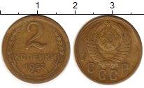 Изображение Монеты СССР 2 копейки 1957 Латунь VF