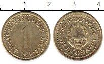 Изображение Монеты Югославия 1 динар 1984 Латунь XF