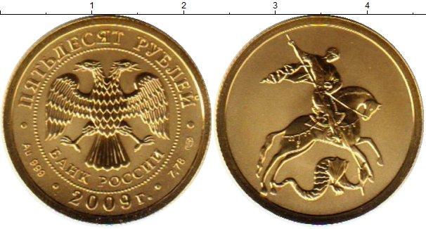 Картинка Монеты Россия 50 рублей Золото 2009