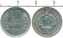 Изображение Дешевые монеты Болгария 10 стотинок 1962 Медно-никель XF-