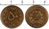 Изображение Монеты Афганистан 50 пул 1978 Латунь XF