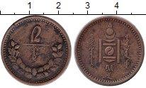 Изображение Монеты Монголия 2 мунгу 1925 Медь VF