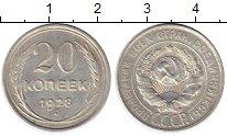 Изображение Монеты Россия СССР 20 копеек 1928 Серебро XF