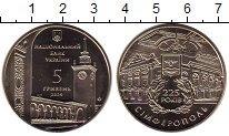 Изображение Мелочь Украина 5 гривен 2009 Медно-никель UNC