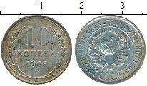 Изображение Монеты Россия СССР 10 копеек 1925 Серебро XF