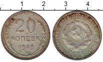 Изображение Монеты Россия СССР 20 копеек 1929 Серебро XF