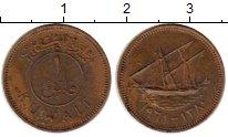 Изображение Монеты Кувейт 1 филс 1961 Латунь XF
