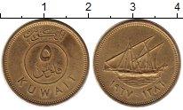 Изображение Монеты Кувейт 5 филс 1967 Латунь XF