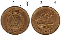 Изображение Монеты Кувейт 10 филс 1974 Латунь XF