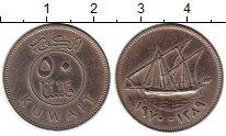 Изображение Монеты Кувейт 50 филс 1970 Медно-никель XF