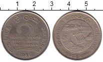 Изображение Монеты Шри-Ланка 2 рупии 1981 Медно-никель XF