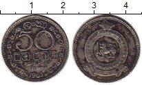 Изображение Монеты Шри-Ланка 50 центов 1963 Медно-никель VF