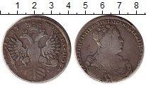 Изображение Монеты Россия 1725 – 1727 Екатерина I 1 рубль 1727 Серебро VF+