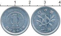 Изображение Дешевые монеты Япония 1 йена 1970