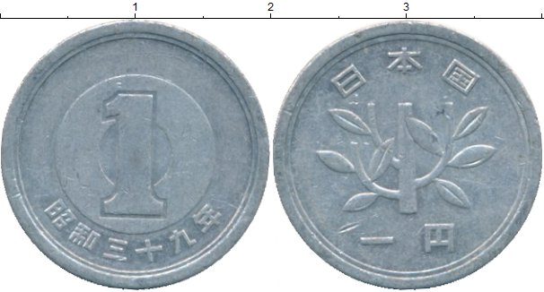 Картинка Дешевые монеты Япония 1 йена  1980
