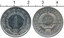 Изображение Дешевые монеты Югославия 1 динар 1981 Медно-никель VF+