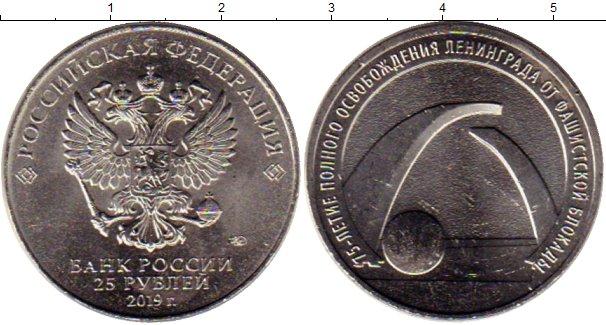 Картинка Мелочь Россия 25 рублей Медно-никель 2019