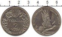 Монета Украина 2 гривны Медно-никель 1999 UNC- фото