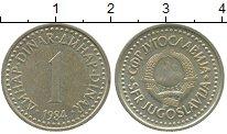 Изображение Дешевые монеты Югославия 1 динар 1984